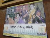 Hanagatakabuki