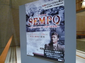 Sempo2013