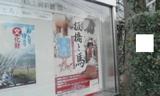 Itabashiuma
