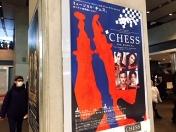 Chess2020